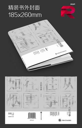 精装书外封面设计