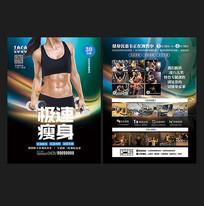 极速瘦身健身宣传单