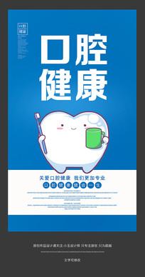 口腔健康宣传海报设计