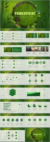 绿色环保低碳保护地球PPT