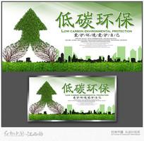 绿色环保宣传海报