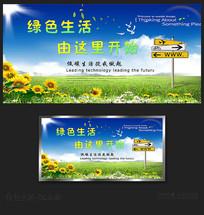 绿色生活由这里开始宣传海报