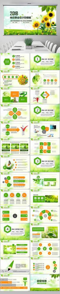 绿色微笑服务服务教育PPT