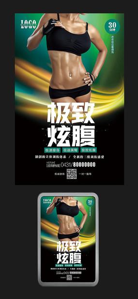 炫彩极速瘦身健身海报 PSD