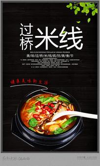 美食节过桥米线海报