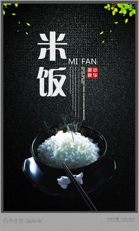 米饭海报设计