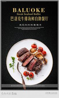 牛排销售宣传海报