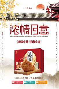 浓情中秋节日促销海报