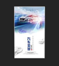 汽车护理洗车服务宣传海报