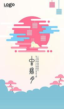 清新中秋节扁平化海报设计