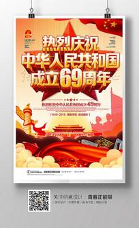 庆祝国庆69周年宣传展板