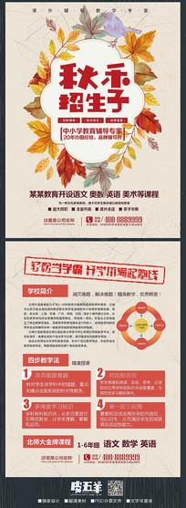 秋季班招生宣传单
