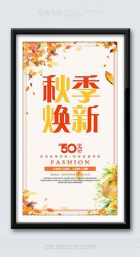 秋季焕新时尚活动促销海报