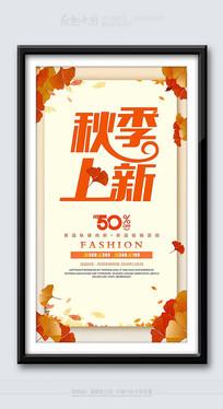 秋季上新精品金秋活动海报