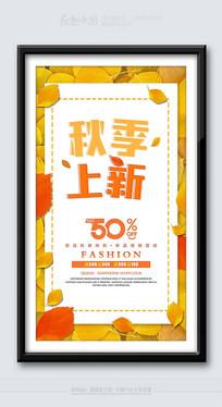 秋季上新时尚金秋活动海报