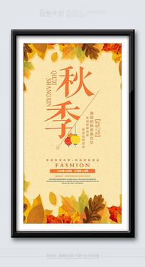秋季新品上市活动促销海报