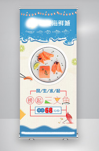 企业三文鱼X展架模板