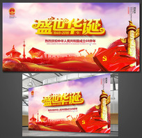 盛世华诞国庆节宣传海报