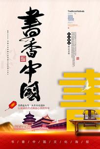 时尚简洁书香中国海报