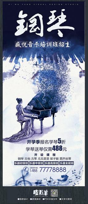 水彩钢琴招生易拉宝