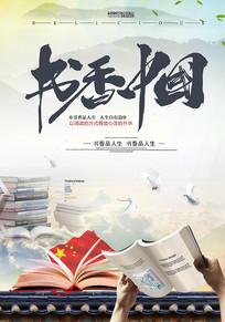 书香中国创意海报