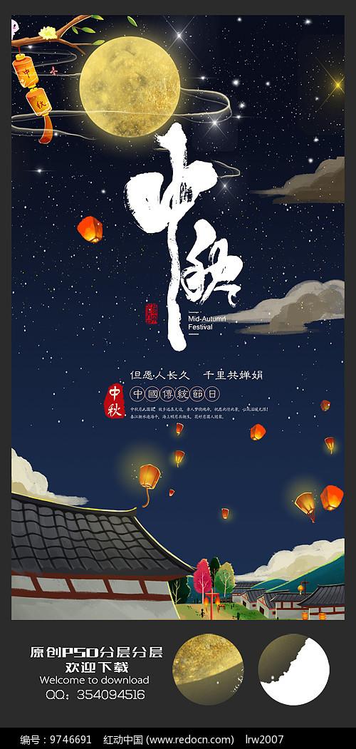 唯美中国风中秋节插画海报图片