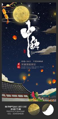 唯美中国风中秋节插画海报
