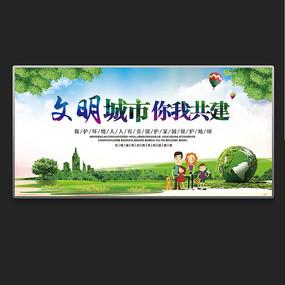 卫生文明城市宣传海报