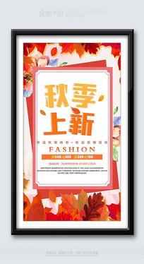 温馨时尚秋季上新活动海报