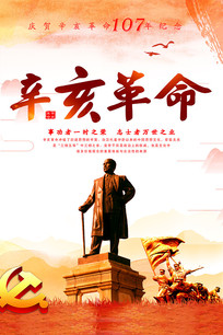 辛亥革命纪念日海报