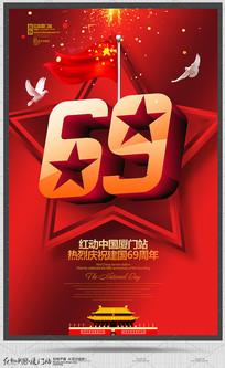喜庆创意国庆69周年宣传海报