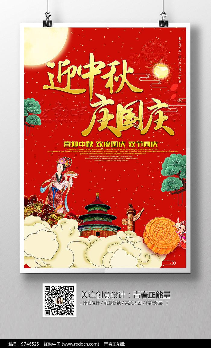 迎中秋庆国庆双节促销海报图片