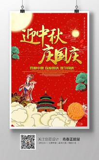迎中秋庆国庆双节促销海报