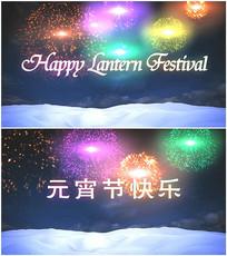 元宵节快乐庆祝背景视频
