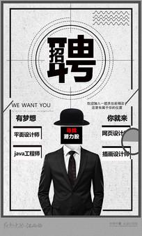 招聘活动海报设计