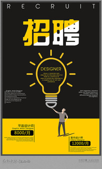 招聘设计海报