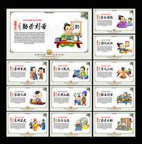 中国传统校园文化宣传展板