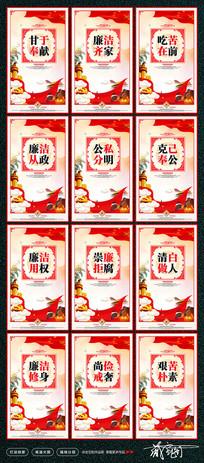 中国共产党廉洁自律准则标语