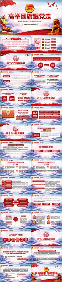 中国共青团十八大学习PPT