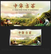 中华古茶海报