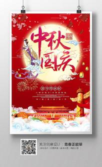 中秋国庆双节促销海报设计