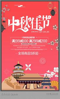 中秋佳节促销海报
