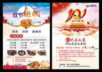 中秋节餐饮宣传单