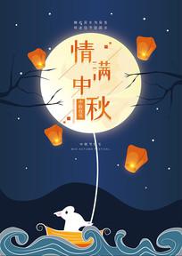 中秋节创意海报模板