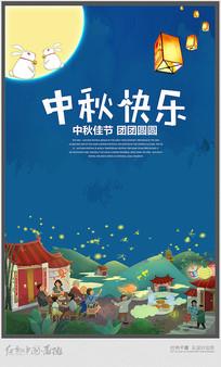 中秋节快乐团团圆圆海报