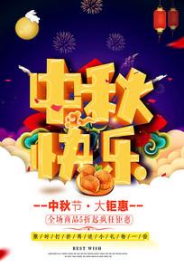 中秋节日促销海报