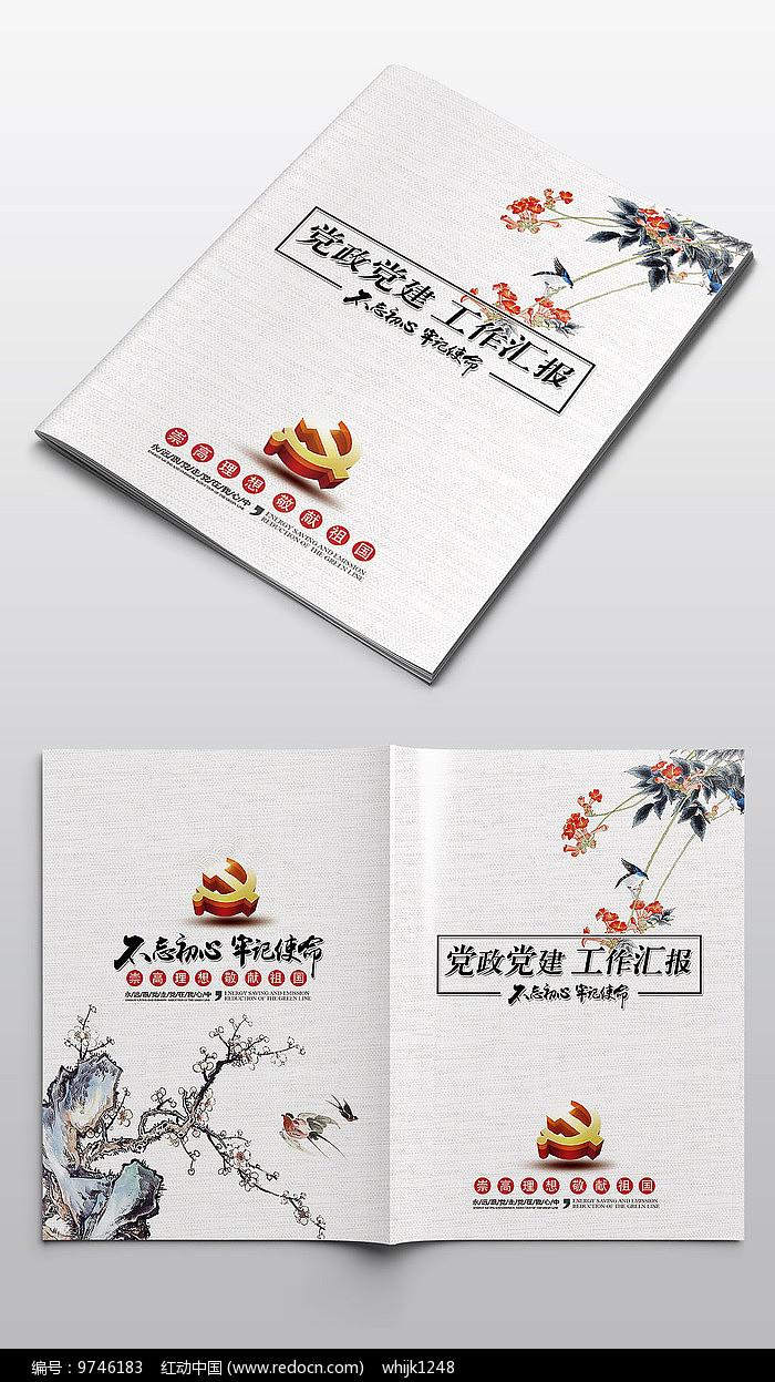 中式党政党建工作汇报封面图片