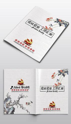 中式党政党建工作汇报封面