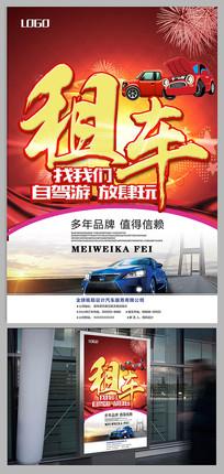 租车宣传海报设计