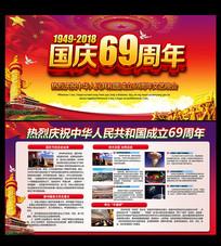 2018国庆69周年展板